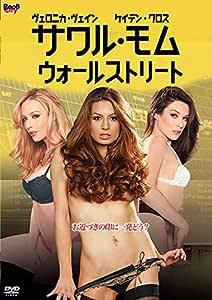 サワル・モム・ウォールストリート [DVD]