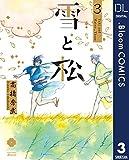 雪と松 3【電子限定描き下ろし付き】 (ドットブルームコミックスDIGITAL)