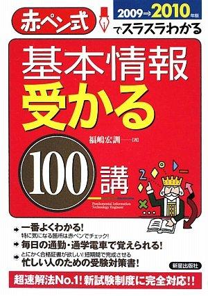 基本情報受かる100講〈2009‐2010年版〉―赤ぺン式でスラスラわかるの詳細を見る