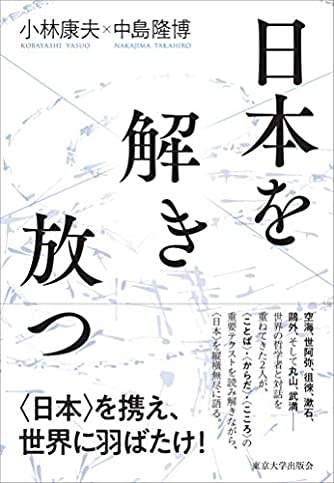 日本を解き放つ
