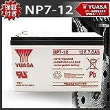 【180日補償】台湾YUASA NP7-12 バッテリー UPS・無停電電源装置・蓄電器用バッテリー小型シール鉛蓄電池[12V7Ah]WP7.2-12 WP1236W WP8-12 HP6.5-12 RE7-12互換