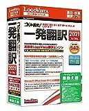 コリャ英和!一発翻訳 2021 for Win バージョンアップ/乗換え版