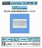 パナソニック(Panasonic) コスモC露出 L付50A12+4 BQR35124