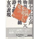 富岡多惠子の発言〈3〉女の表現