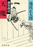 剣客商売〈4〉天魔 (新潮文庫)