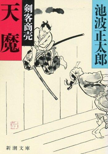 剣客商売〈4〉天魔 (新潮文庫)の詳細を見る