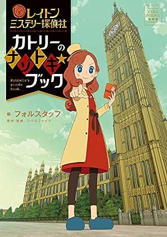 レイトン ミステリー探偵社 カトリーのナゾトキ★ブック (小学館CI`AO BOOKS)