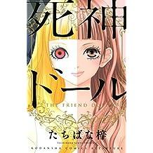 死神ドール (別冊フレンドコミックス)