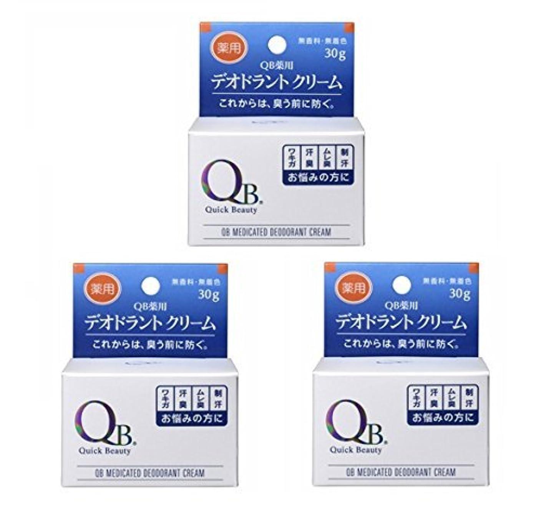 日光手伝う交流するQB薬用デオドラントクリーム 30g×3個セット