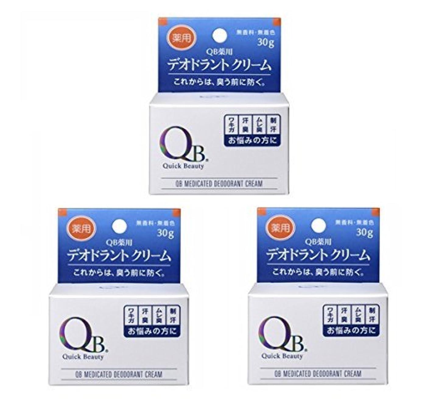 お酢可能耐えられるQB薬用デオドラントクリーム 30g×3個セット