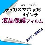 gooのスマホ g06 4インチ 液晶保護フィルム 非光沢 指紋防止