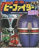 決定版 重甲ビーファイター超百科 (テレビマガジンデラックス)