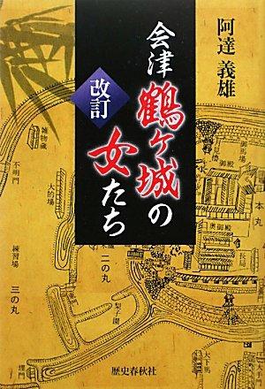 会津鶴ヶ城の女たち