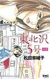 東北沢5号 / 松田 奈緒子 のシリーズ情報を見る