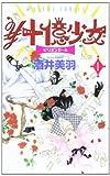 ¥十億少女 第1巻 (あすかコミックス)