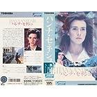 ハンナ・セネシュ【字幕版】 [VHS]