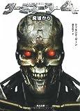 ターミネーター4 廃墟から (角川文庫)