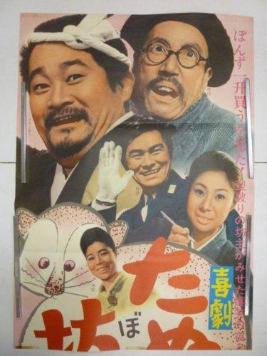映画立看ポスター フランキー堺中村玉緒「喜劇たぬき坊主」