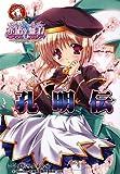 いけ!いけ!僕らの『恋姫†無双』≪孔明伝≫ (IKEBOKU BOOKS 1-7)