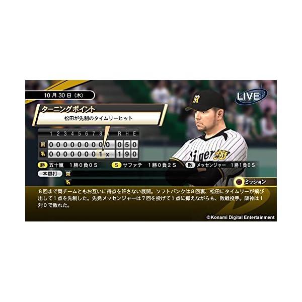 プロ野球スピリッツ2015 - PS3の紹介画像9