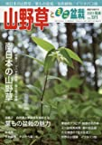 山野草とミニ盆栽 2017年 05 月号 [雑誌] 画像