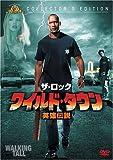 ワイルド・タウン 英雄伝説 コレクターズ・エディション [DVD]