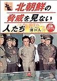 北朝鮮の脅威を見ない人たち (小学館文庫)