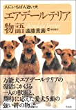 エアデールテリア物語―人にいちばん近い犬 画像
