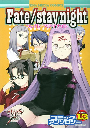 Fate/stay nightコミックアンソロジー 13 (IDコミックス DNAメディアコミックス)の詳細を見る