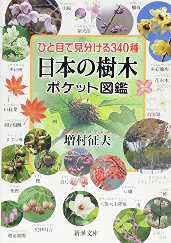 ひと目で見分ける340種 日本の樹木ポケット図鑑 (新潮文庫)