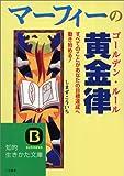 マーフィーの黄金律(ゴールデン・ルール) (知的生きかた文庫)