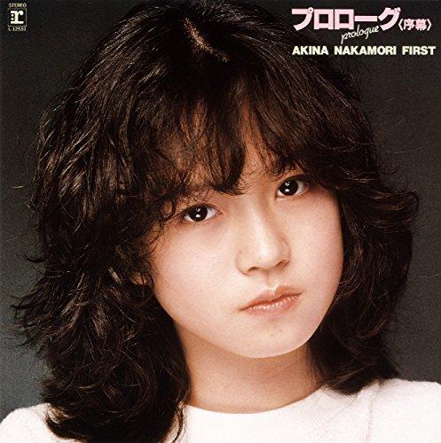 プロローグ〈序幕〉  AKINA NAKAMORI FIRST <LP(180g重量盤)>【初回生産限定】 [Analog]