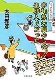 ニッポンぶらり旅 宇和島の鯛めしは生卵入りだった (集英社文庫)