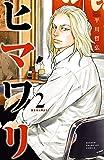 ヒマワリ 2 (少年チャンピオン・コミックス)