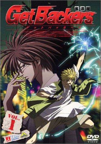 ゲットバッカーズ-奪還屋-1 [DVD]
