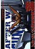 機動新世紀ガンダムX (Dengeki comics―データコレクション)