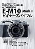 ぼろフォト解決シリーズ101 絞り優先で作品レベルの写真を撮る!  OLYMPUS OM-D E-M10 Mark II ビギナーズバイブル
