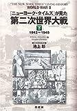 『ニューヨーク・タイムズ』が見た第二次世界大戦〈上〉1942~1945