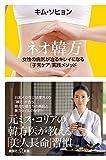 『ネオ韓方 女性の病気が治るキレイになる「子宮ケア」実践メソッド』 キム・ソヒョン
