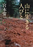 山に生きる人びと (河出文庫)