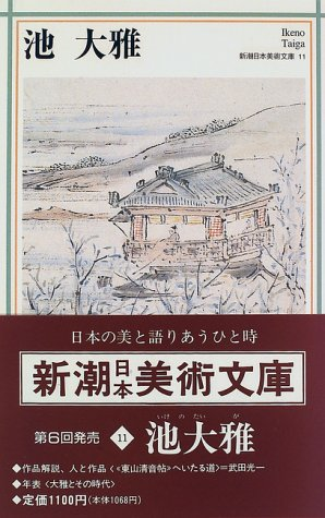 池大雅 (新潮日本美術文庫)