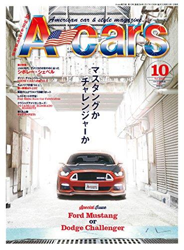 A-cars 2017年10月号
