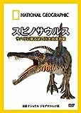 DVD スピノサウルス サハラに眠る謎の巨大肉食恐竜 (<DVD>)