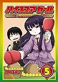ハイスコアガール CONTINUE 5巻 (デジタル版ビッグガンガンコミックスSUPER)