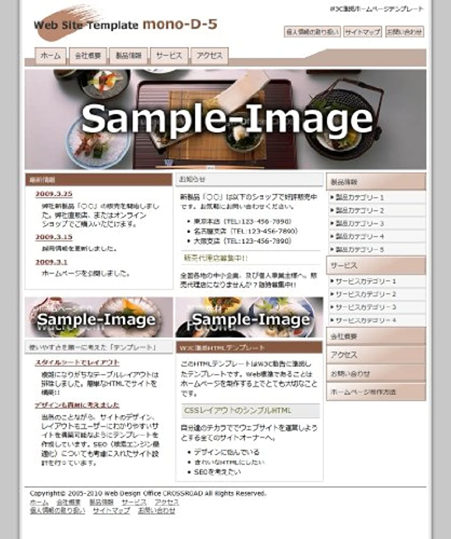 田舎出会い田舎HTMLテンプレート(mono-D-5) [ダウンロード]