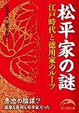 松平家の謎 (新人物文庫)