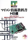 マイコン技術教科書 H8編―AKI‐H8で学ぶ組み込みコンピュータのハード&ソフト (IT text)