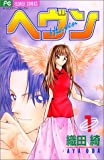 ヘブン 1 (フラワーコミックス) / 織田 綺 のシリーズ情報を見る