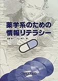 薬学系のための情報リテラシー