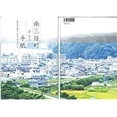 「南三陸町からの手紙」東日本大震災、それぞれのあの日